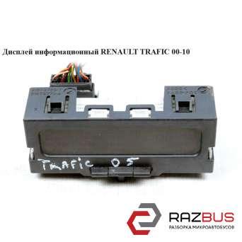 Дисплей информационный RENAULT TRAFIC 2000-2014г RENAULT TRAFIC 2000-2014г