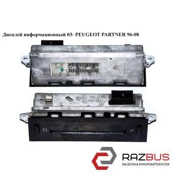 Дисплей информационный 03- PEUGEOT PARTNER M59 2003-2008г