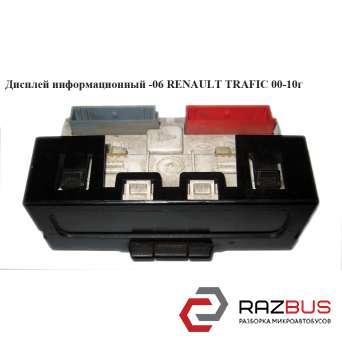 Дисплей информационный -06 RENAULT TRAFIC 2000-2014г RENAULT TRAFIC 2000-2014г