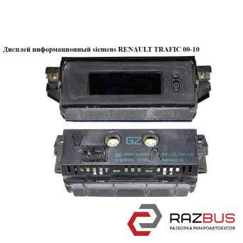 Дисплей информационный siemens RENAULT TRAFIC 2000-2014г RENAULT TRAFIC 2000-2014г