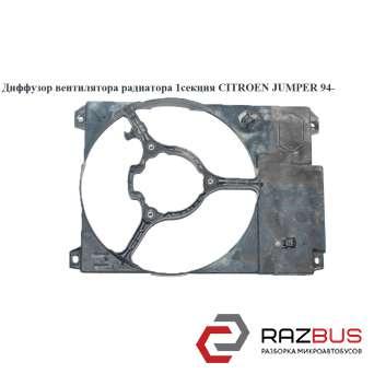 Диффузор вентилятора радиатора 1секц. PEUGEOT BOXER 1994-2002г PEUGEOT BOXER 1994-2002г