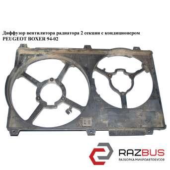 Диффузор вентилятора радиатора 2секц. PEUGEOT BOXER 1994-2002г PEUGEOT BOXER 1994-2002г