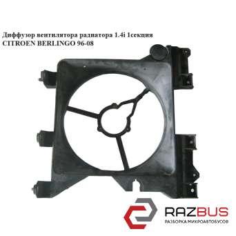 Диффузор вентилятора радиатора 1.4i 1секц. CITROEN BERLINGO M49 1996-2003г CITROEN BERLINGO M49 1996-2003г