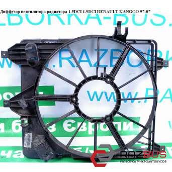 Диффузор вентилятора радиатора 1.5DCI 1.9DCI RENAULT KANGOO 1997-2007г