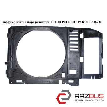 Диффузор вентилятора радиатора 1.6 HDI PEUGEOT PARTNER M59 2003-2008г