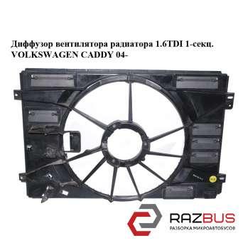 Диффузор вентилятора радиатора 1.6TDI 1-секц. VOLKSWAGEN CADDY III 2004-2015г VOLKSWAGEN CADDY III 2004-2015г