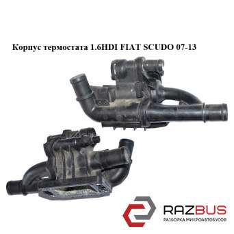 Корпус термостата 1.6HDI FIAT SCUDO 2007-2016г