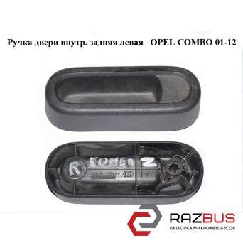 Ручка двери внутр. задняя левая правая OPEL COMBO 2001-2011г