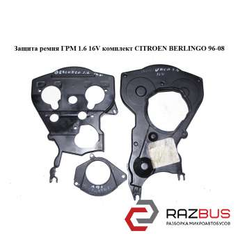 Защита ремня ГРМ 1.6 16V комплект PEUGEOT PARTNER M49 1996-2003г PEUGEOT PARTNER M49 1996-2003г