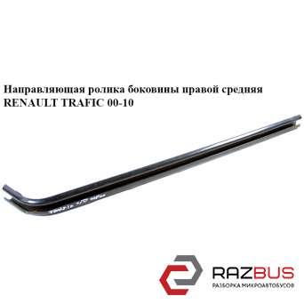 Направляющая ролика бок. правой сред. RENAULT TRAFIC 2000-2014г