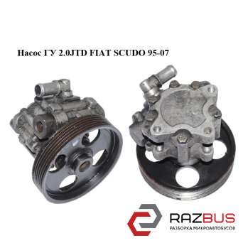 Насос ГУ 2.0JTD FIAT SCUDO 1995-2004г