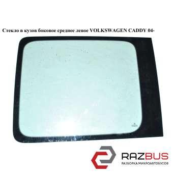 Стекло в кузов бок. сред. левое VOLKSWAGEN CADDY III 2004-2015г
