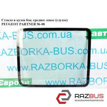 Стекло в кузов бок. сред.левое(глухое) PEUGEOT PARTNER M59 2003-2008г