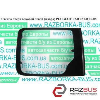 Стекло двери боковой левой (жабра) PEUGEOT PARTNER M59 2003-2008г