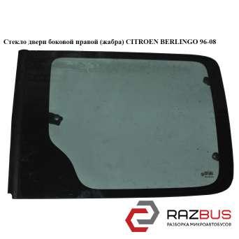 Стекло двери боковой правой (жабра) PEUGEOT PARTNER M59 2003-2008г