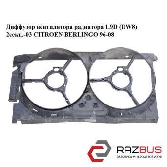 Диффузор вентилятора радиатора 1.9D (DW8) 2секц.-03 CITROEN BERLINGO M49 1996-2003г CITROEN BERLINGO M49 1996-2003г