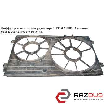 Диффузор вентилятора радиатора 1.9TDI 2.0SDI 2-секц VOLKSWAGEN CADDY III 2004-2015г VOLKSWAGEN CADDY III 2004-2015г