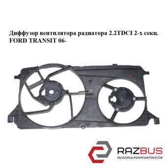 Диффузор вентилятора радиатора 2.2TDCI 2-х секц. FORD TRANSIT 2006-2014г