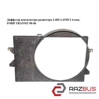 Диффузор вентилятора радиатора 2.4DI 2.4TDCI 1секц. FORD TRANSIT 2000-2006г FORD TRANSIT 2000-2006г