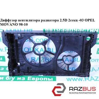 Диффузор вентилятора радиатора 2.5D 2секц -03 OPEL MOVANO 1998-2003г