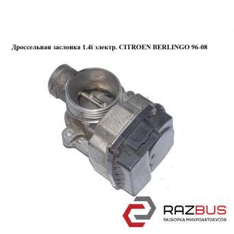 Дроссельная заслонка 1.4i электр. CITROEN BERLINGO M59 2003-2008г CITROEN BERLINGO M59 2003-2008г