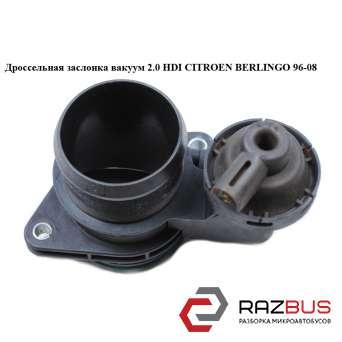 Дроссельная заслонка вакуумная 2.0 HDI CITROEN BERLINGO M59 2003-2008г CITROEN BERLINGO M59 2003-2008г