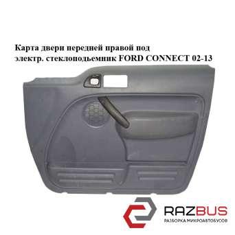 Карта двери передней правой под электр. стеклоподьемник FORD CONNECT 2002-2013г FORD CONNECT 2002-2013г