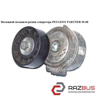 Натяжной механизм ремня генератора PEUGEOT PARTNER M59 2003-2008г