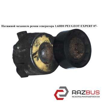 Натяжной механизм ремня генератора 1.6HDI PEUGEOT EXPERT III 2007-2016г