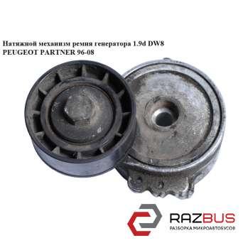 Натяжной механизм ремня генератора 1.9D DW8 PEUGEOT PARTNER M59 2003-2008г