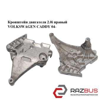 Кронштейн двигателя 2.0i правый VOLKSWAGEN CADDY III 2004-2015г VOLKSWAGEN CADDY III 2004-2015г
