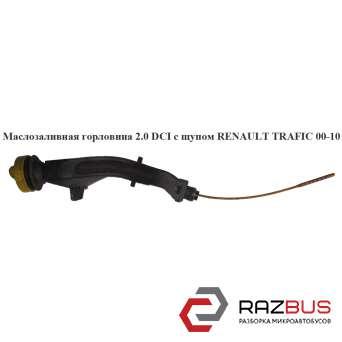 Заливная горловина масла 2.0 DCI со щупом RENAULT TRAFIC 2000-2014г RENAULT TRAFIC 2000-2014г
