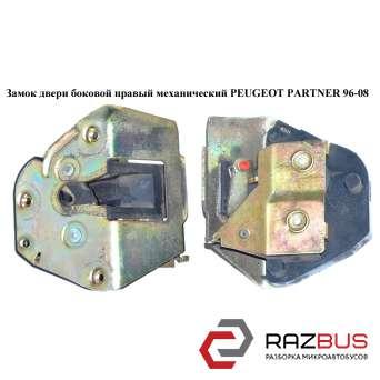 Замок двери боковой правой механический PEUGEOT PARTNER M59 2003-2008г