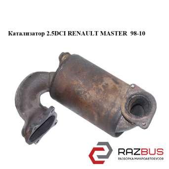 Катализатор 2.5DCI RENAULT MASTER III 2003-2010г