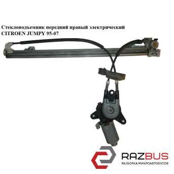 Стеклоподъемник передний правый электр. CITROEN JUMPY II 2004-2006г