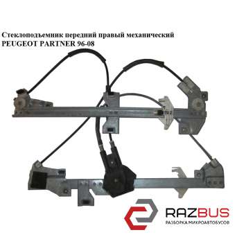 Стеклоподъемник передний правый мех. PEUGEOT PARTNER M49 1996-2003г