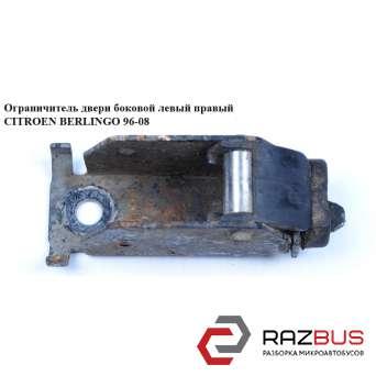 Ограничитель двери боковой PEUGEOT PARTNER M59 2003-2008г