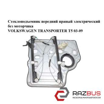 Стеклоподъемник передний правый электрический без моторчика VOLKSWAGEN TRANSPORTER T5 2003-2015г