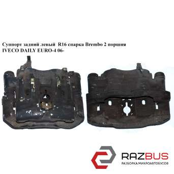Суппорт задний левый R16 спарка Brembo 2 поршня IVECO DAILY E IV 2006-2011г