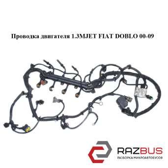 Проводка двигателя 1.3MJET FIAT DOBLO 2000-2005г FIAT DOBLO 2000-2005г