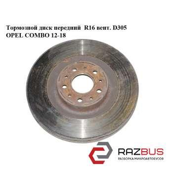 Тормозной диск передний R16 вент. D305 OPEL COMBO 2001-2011г