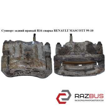 Суппорт задний правый R16 Brembo спарка RENAULT MASCOTT 1999-2004г
