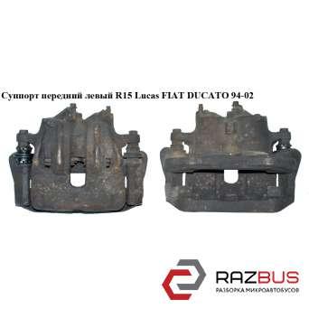 Суппорт передний левый вент. R15 Lucas CITROEN JUMPER 1994-2002г