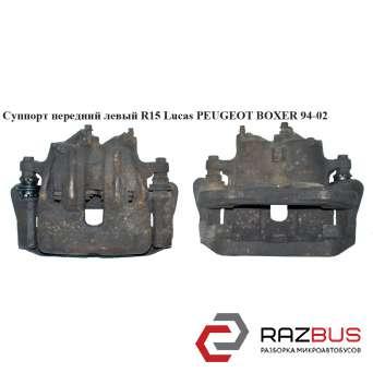 Суппорт передний левый R15 Lucas CITROEN JUMPER 1994-2002г