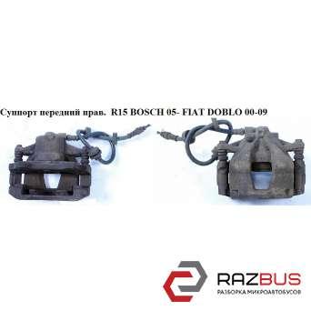 Суппорт передний правый R15 Bosch 05- FIAT DOBLO 2000-2005г