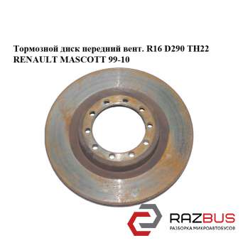 Тормозной диск передний вент. R16 D290 ТН22 RENAULT MASCOTT 2004-2010г