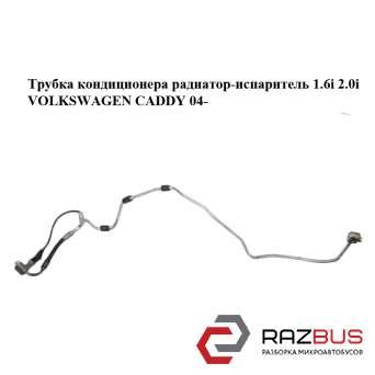 Трубка кондиционера радиатор-испаритель 1.6i 2.0i VOLKSWAGEN CADDY III 2004-2015г VOLKSWAGEN CADDY III 2004-2015г