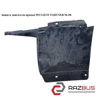 Защита двигателя правая PEUGEOT PARTNER M59 2003-2008г PEUGEOT PARTNER M59 2003-2008г