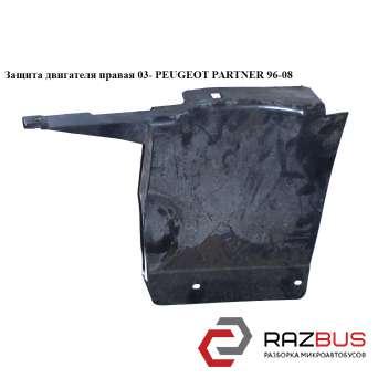 Защита двигателя правая 03- PEUGEOT PARTNER M59 2003-2008г PEUGEOT PARTNER M59 2003-2008г