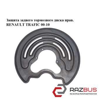 Защита заднего тормозного диска прав. RENAULT TRAFIC 2000-2014г RENAULT TRAFIC 2000-2014г